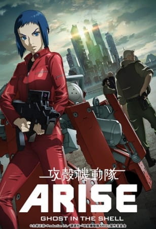 Koukaku Kidoutai Arise: Ghost in the Shell - Border:2 Ghost Whispers