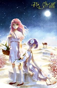 Hana to Rakurai