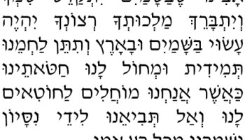 what is father in hebrew