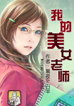 read My beautiful teacher cultivation novel