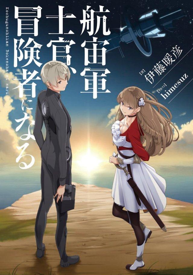 Kochugunshikan Boukensha ni Naru - Novel Updates