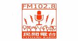 民間電台 Citizens' Radio