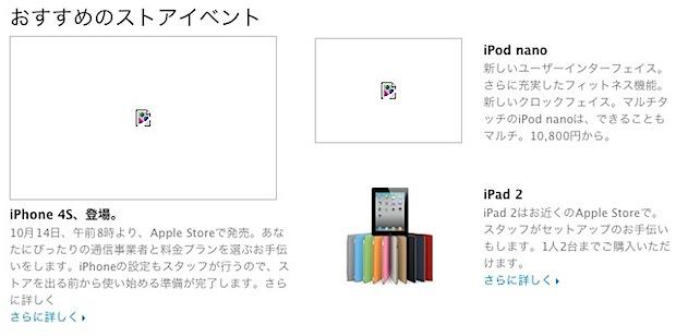 Утечка iPhone 4S на сайте Apple Japan