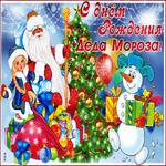 Картинка гиф День рождения Деда Мороза - Скачать бесплатно ...