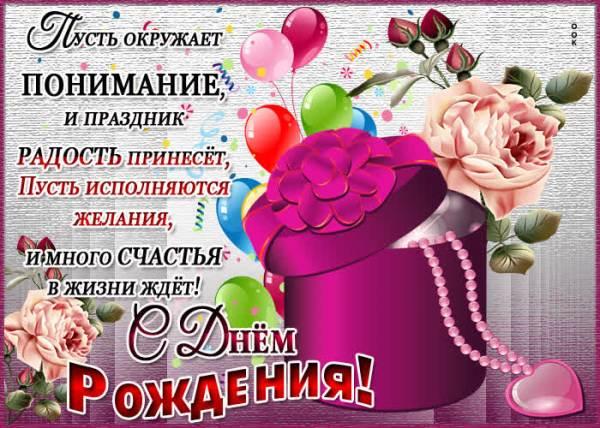 Душевная картинка с днем рождения женщине - Скачать ...
