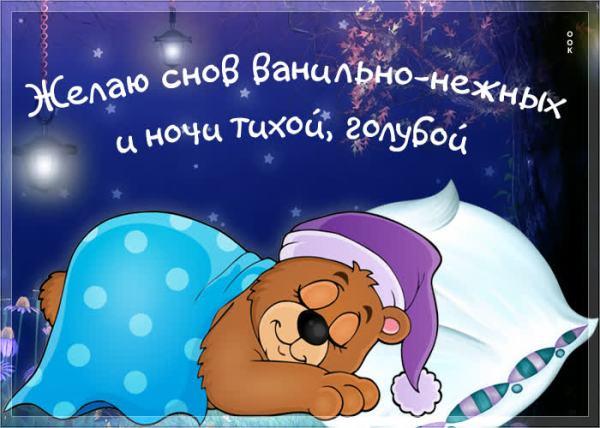 Душевная картинка спокойной ночи - Скачать бесплатно на ...