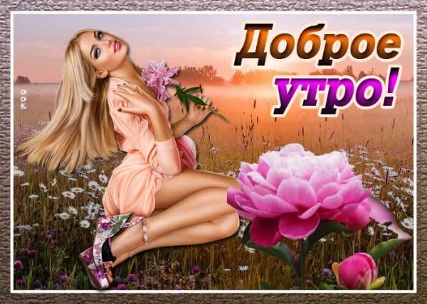 Картинка доброе утро с девушкой - Скачать бесплатно на ...