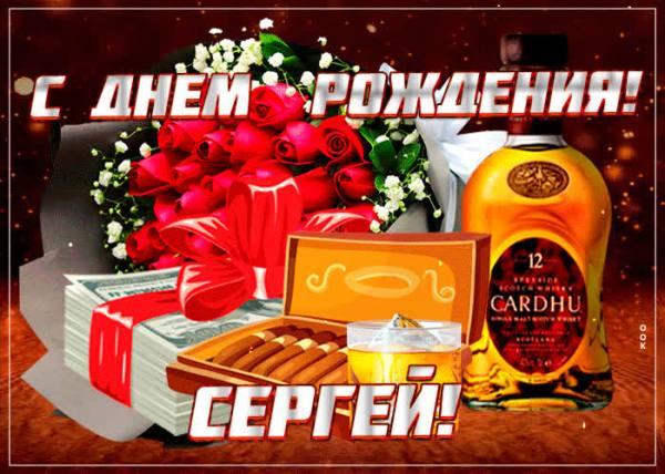 Картинка гиф с днем рождения Сергей - Скачать бесплатно на ...