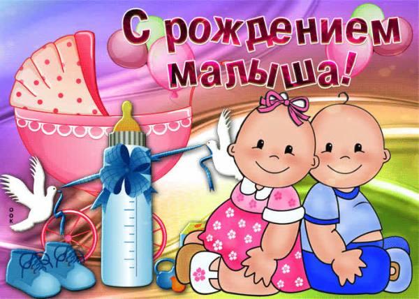 Картинка гиф с рождением малыша - Скачать бесплатно на ...