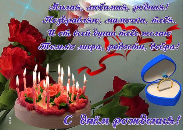 Картинка с днем рождения маме со стихами - Скачать ...