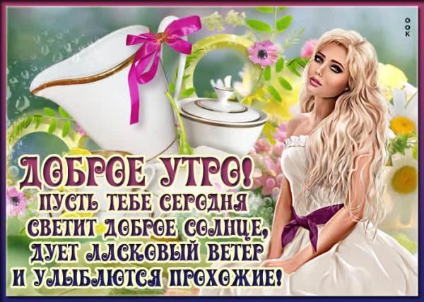 Открытка нежного утра - Скачать бесплатно на otkritkiok.ru