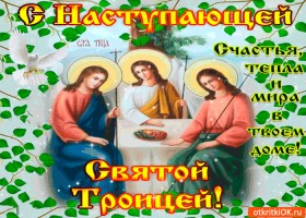 Открытка Святая Троица - С праздником - Скачать бесплатно ...