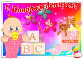Поздравления и открытки с новорожденным - Скачать ...