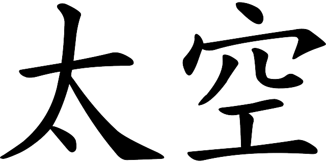 Chinese Letter Black Free Vector Graphic On Pixabay