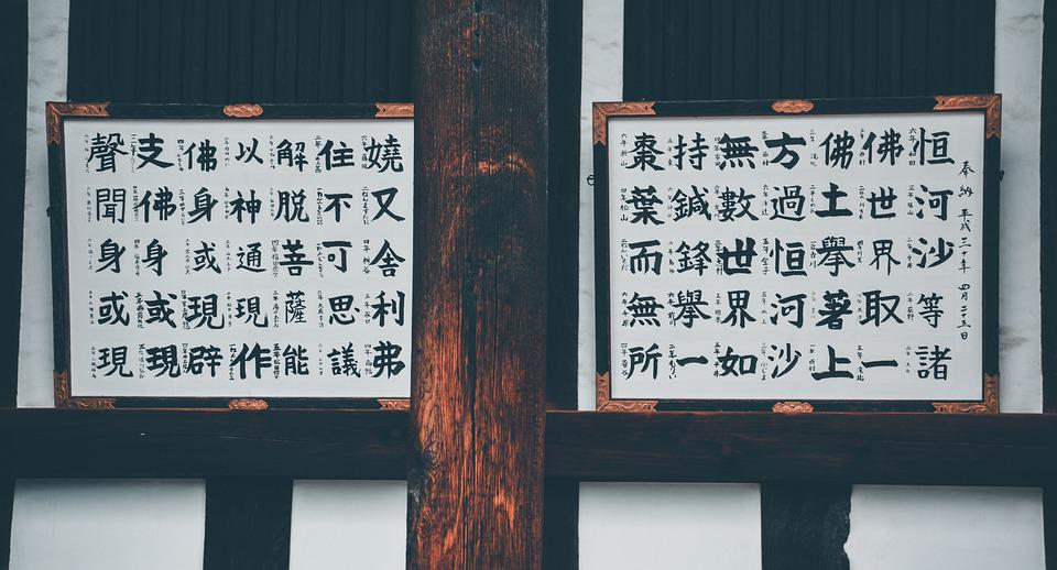 Characters, Writing, Old, Japan, Scroll, Write, Text