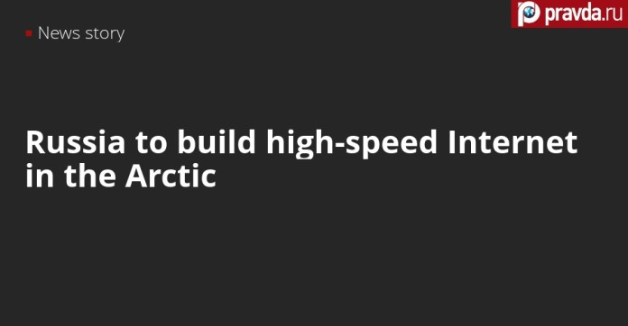Russia to spend 65 billion to build high-speed Internet lines in the Arctic