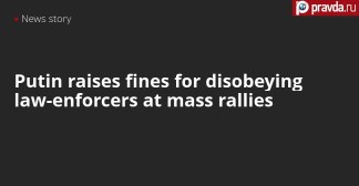 Putin signs new laws that raise fines for disobeying law-enforcement officers at rallies