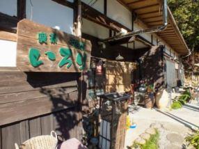 江戸時代建設の風情溢れる古民家で楽しむ温かな手料理で心もカラダもポッカポカ♪