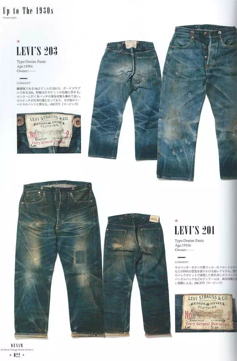 Levis 203 and 201