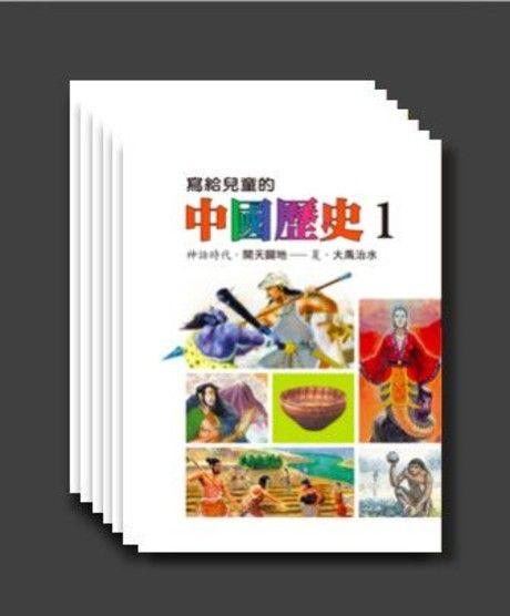 寫給兒童的中國歷史(套書) - 陳衛平   Readmoo 讀墨電子書