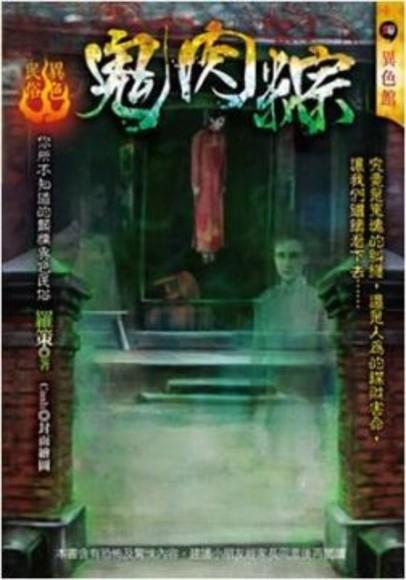 (0770異色)鬼肉粽:異色民俗 - 羅策/Cash(繪) | Readmoo 分享書