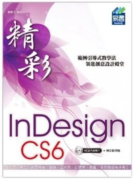 精彩:InDesign CS6排版視覺設計 - 趙雅芝   Readmoo 分享書