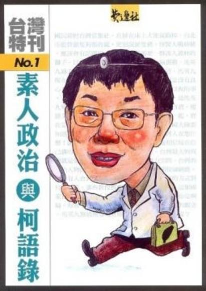 素人政治與柯語錄 - 葉柏祥   Readmoo 分享書