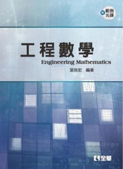 工程數學 - 葉倍宏 | Readmoo 分享書