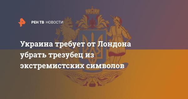 Украина требует от Лондона убрать трезубец из