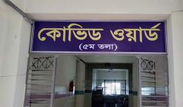 17 more die at Mymensingh hospital Covid unit