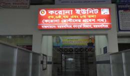 22 more die at Mymensingh hospital Covid unit