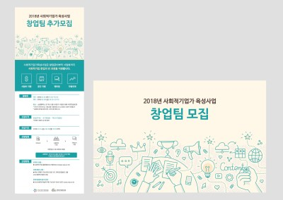 사회적기업가육성사업 창업팀 공모 모집