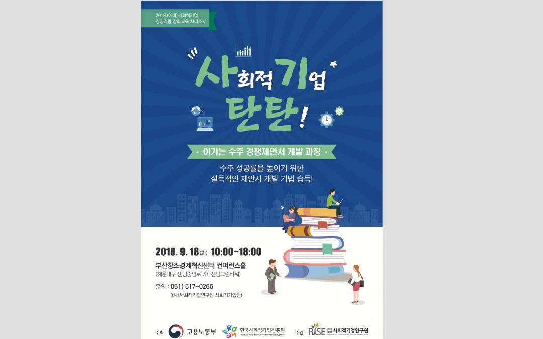 사회적기업연구원 사기탄탄 웹포스터 2018