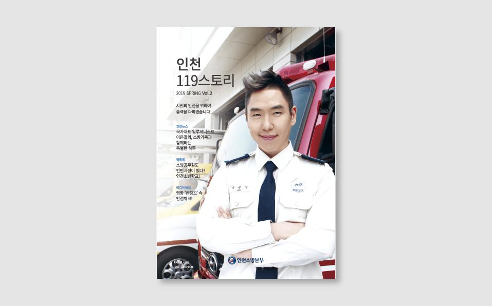 [계간지 제작] 인천소방본부
