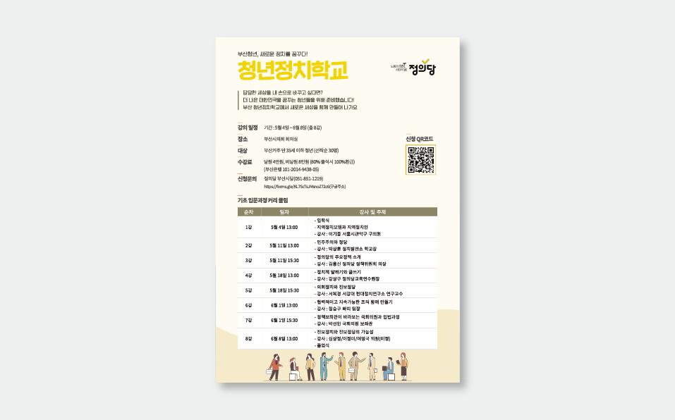 청년정치학교 웹포스터 2019