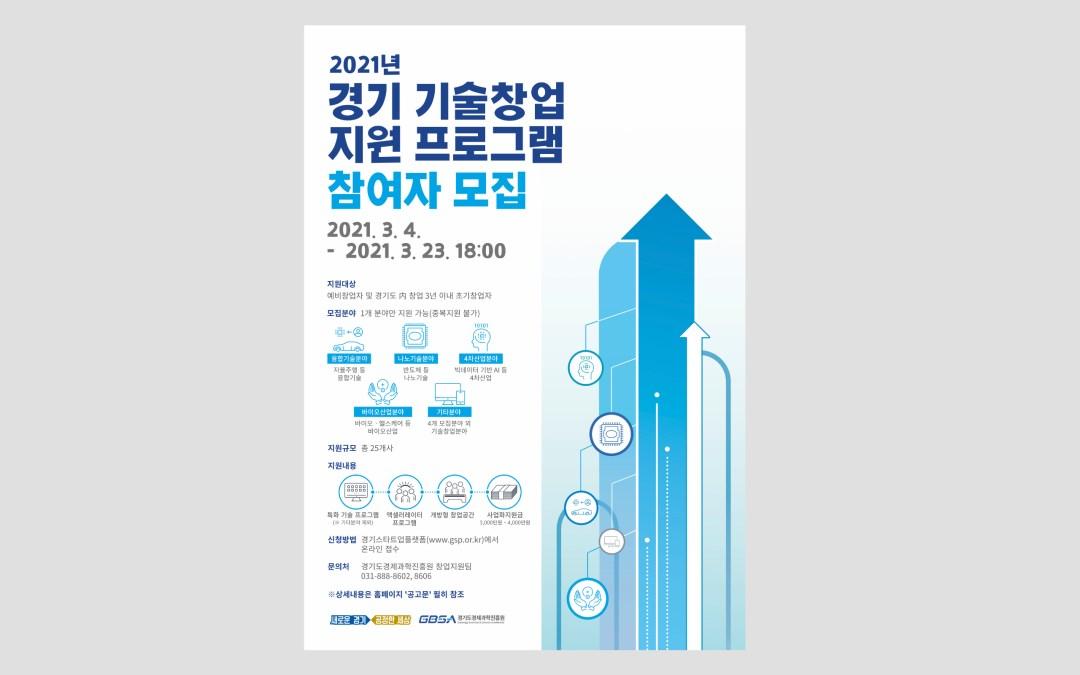 경기도경제과학진흥원 참여자 모집