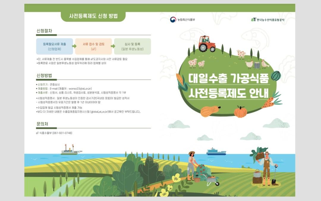 한국농수산식품유통공사 리플렛(국문/일문)