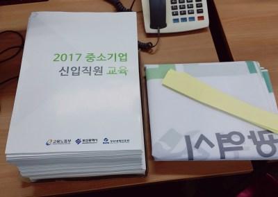 부산경제진흥원 신입직원 교육 책자 및 현수막