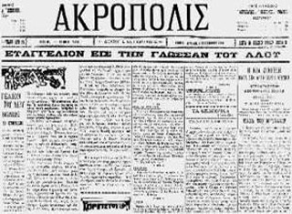 , 8 Νοεμβρίου 1901: Εξέγερση για μια μετάφραση, INDEPENDENTNEWS