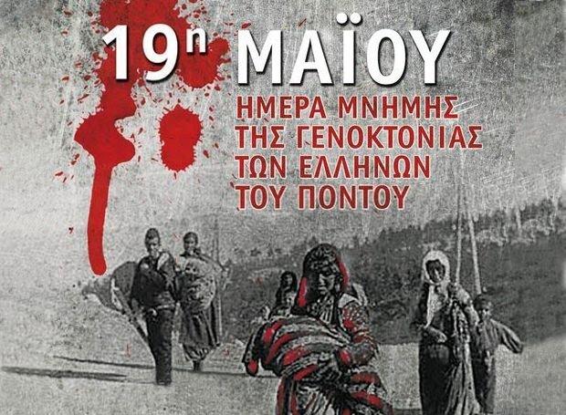 Ημέρα Μνήμης για την Γενοκτονία των Ελλήνων του Πόντου