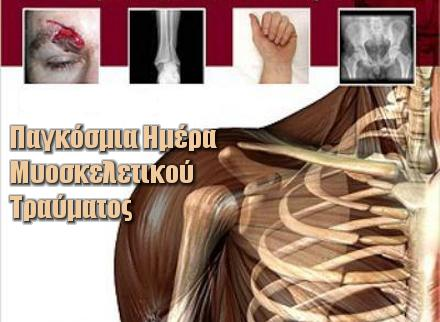 Παγκόσμια Ημέρα Μυοσκελετικού Τραύματος