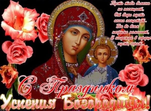 Успение Пресвятой Богородицы 2019 – поздравления в ...