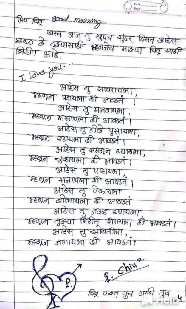 Love Letter In Marathi For Girlfriend
