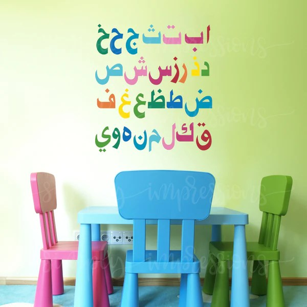 Rainbow Arabic Alphabet Decals Stickers Colorful Wall Art
