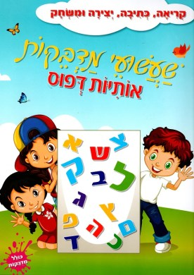 Stickers Workbook   Hebrew letters in Dfus   Pashoshim com Stickers Workbook   Hebrew letters in Dfus
