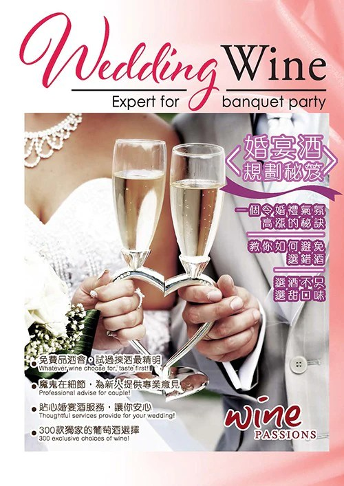 婚宴酒FAQ – Wedding Wine 婚宴紅酒專家 - 1000+婚禮成功見證 | 免費品酒會 | 結婚紅酒 | 意大利葡萄酒 | 紅酒推介