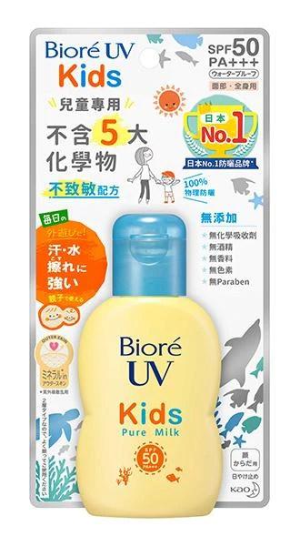 碧柔 | 兒童溫和物理防曬乳液 | 百保健與美網購 – 百保 BuyBo