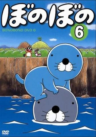 Bonobono DVD Box Vol2