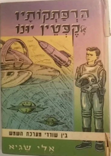 Image result for ‫הרפתקאות קפטן יונו‬‎