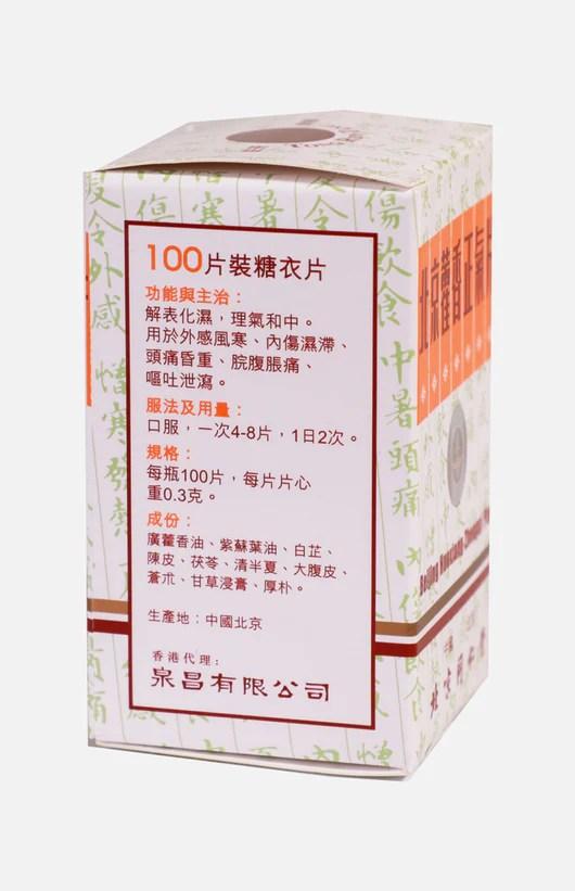 北京同仁堂藿香正氣片 (100粒) | 裕華網店